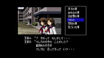 ファミコン探偵倶楽部2