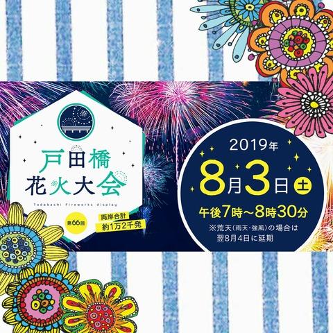 deco_2019-08-01_07-35-30