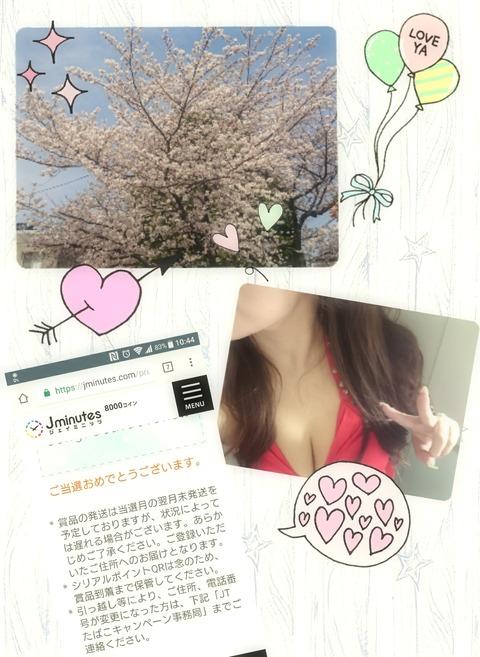 写真ふんわり_20180328_153959