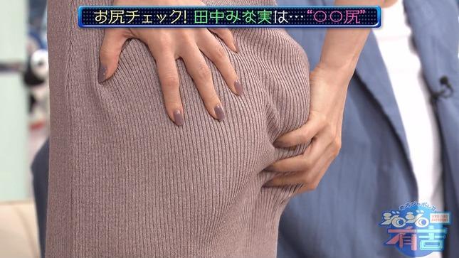 田中みな実 有吉ジャポンⅡジロジロ有吉 8