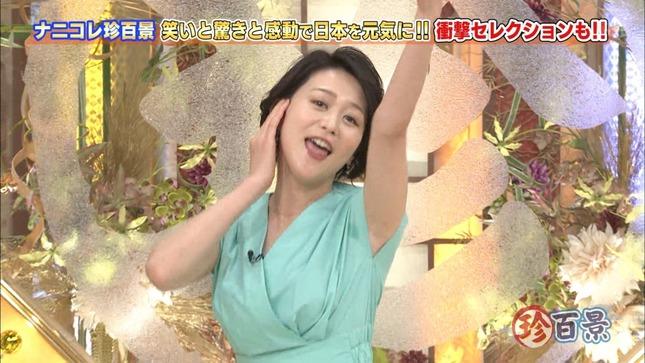 森葉子 ナニコレ珍百景 11