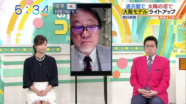 斎藤真美 おはようコールABC 9
