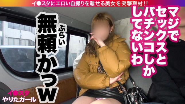イ●スタにエロい自撮りを載せるG乳ギャルをSNSナンパ 4