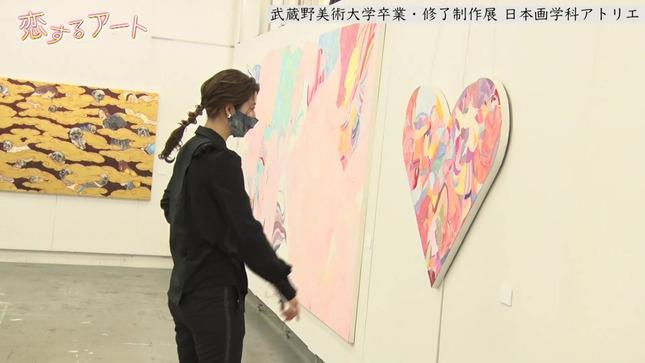 桝田沙也香の恋するアート 22