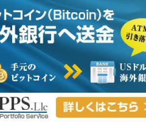 Bitcoinを海外銀行へ送金