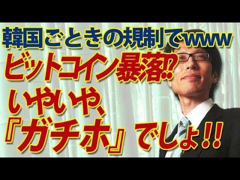 ビットコインが200万円台の時に買い煽りしてた鬼畜wwwwww