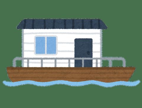 fune_houseboat