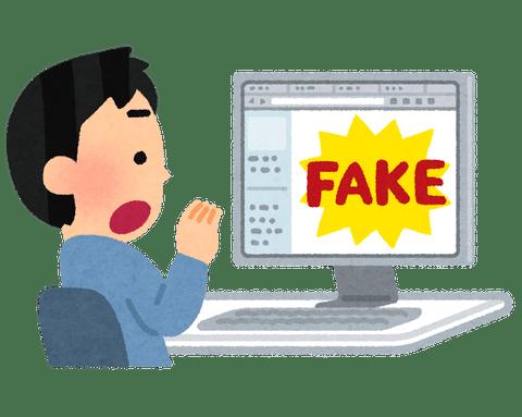 fake_news_bikkuri (1)