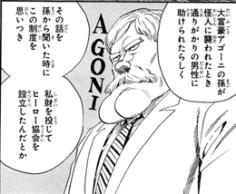 大富豪アゴーニ