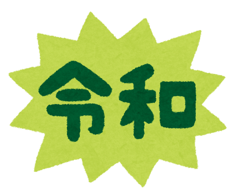 gengou_pop_reiwa