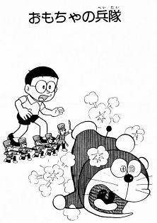 乙女の愛の串団子 : ドラえもん 第4巻 3話「おもちゃの兵隊」
