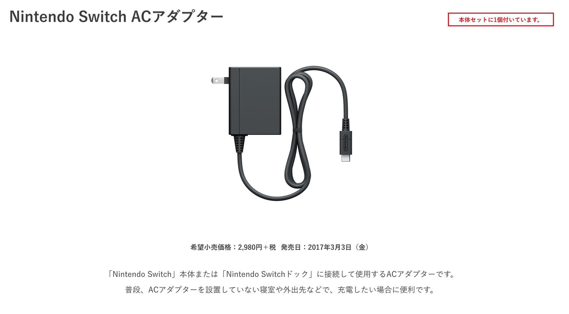 Nintendo Switch Ac Blog