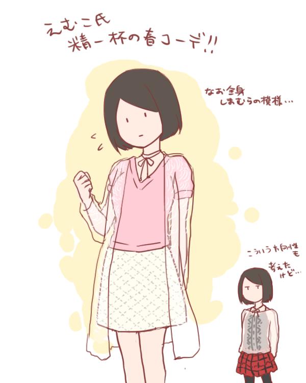こ 108 えむ ヲチ