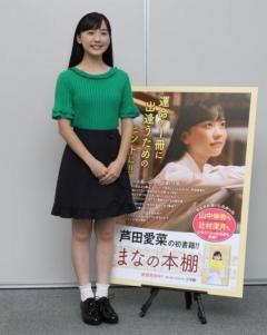 年100冊超読む芦田愛菜、最近ハマった本は『騎士団長殺し』