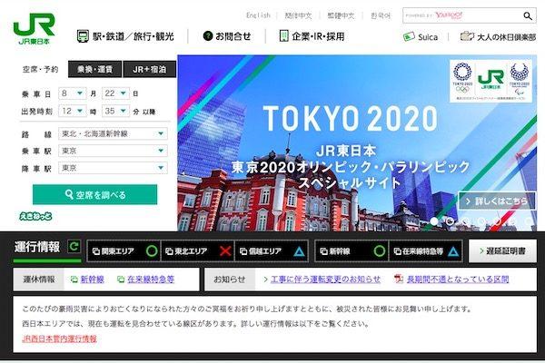 jr-east-homepage-600x400