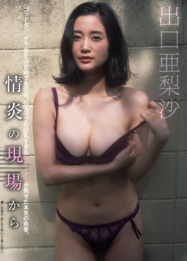 出口亜梨沙 グラビア (17)