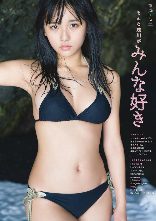 asakawa_nana (15)