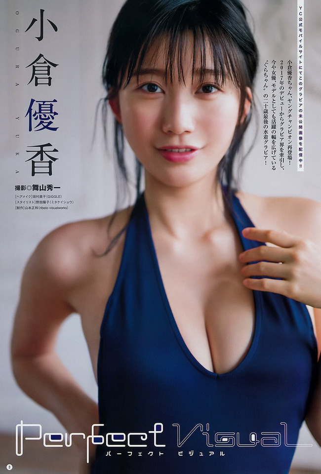 小倉優香 グラビア (15)