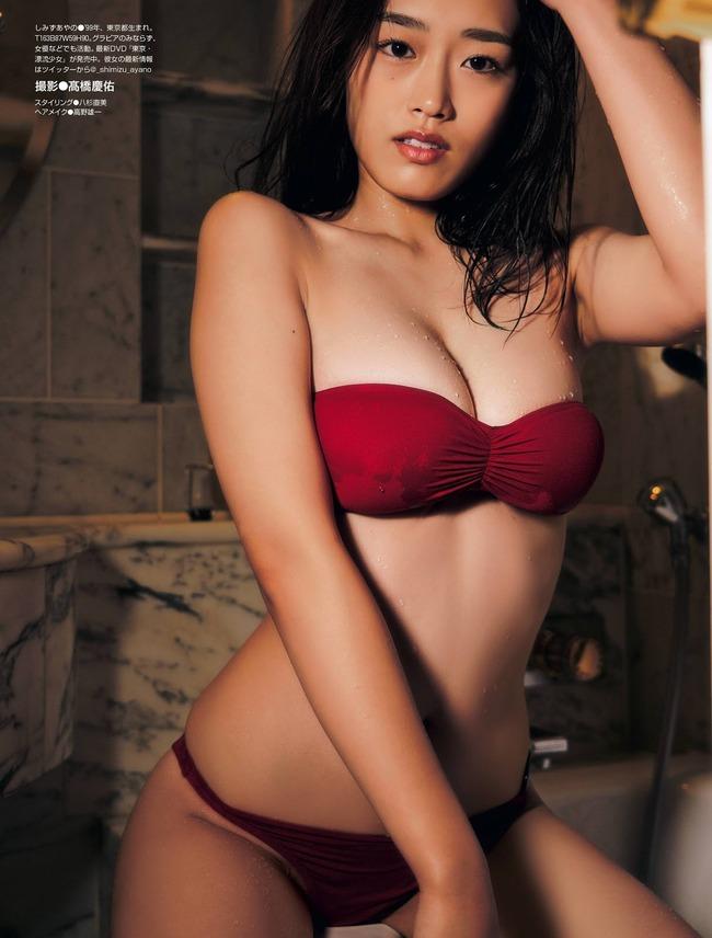 清水綾乃 グラビア (8)