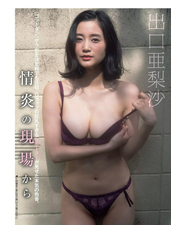 deguchi_arisa (19)