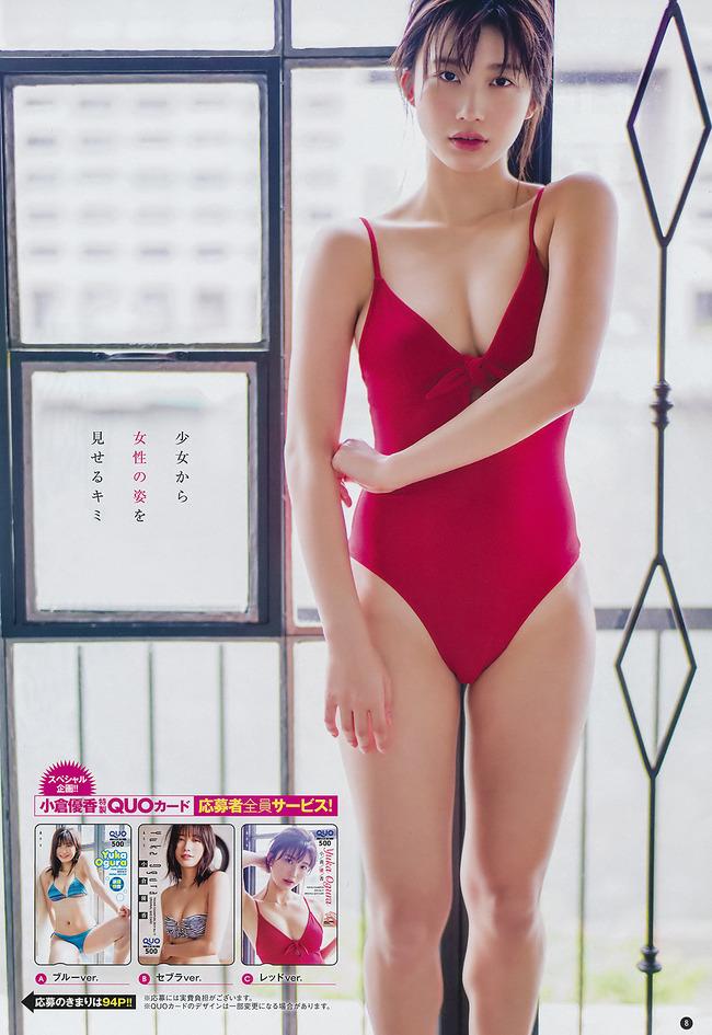 小倉優香 グラビア (25)