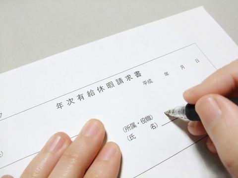 厚生労働省が有給義務化法案を推進