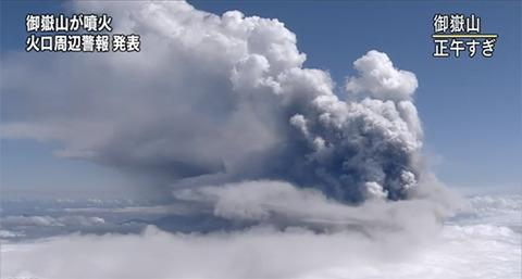 御嶽山噴火が経済に与える影響