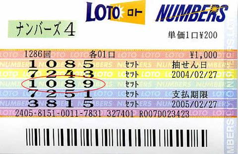LOTO6ナンバーズ