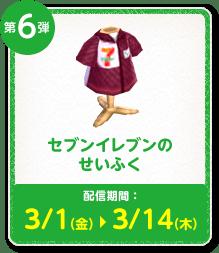 seven_item06.png