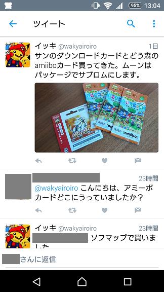 イッキ_任天堂サポートセンター