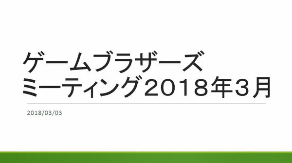 bandicam 2018-03-03 22-17-07-976