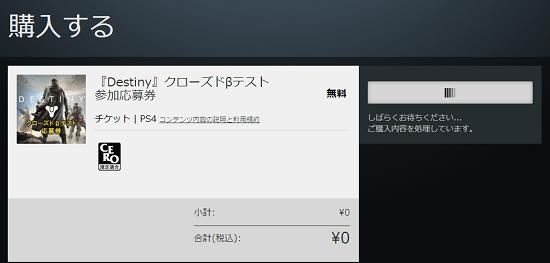 destiny_2.png