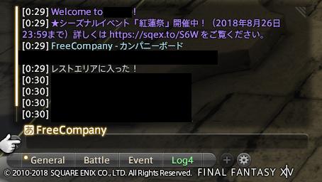 ffxiv_20180817_003136