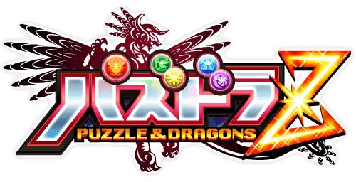 pazzle_dragon.png