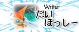 daihossi_icon.jpg