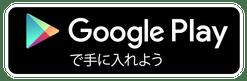 google-play-badge (1)