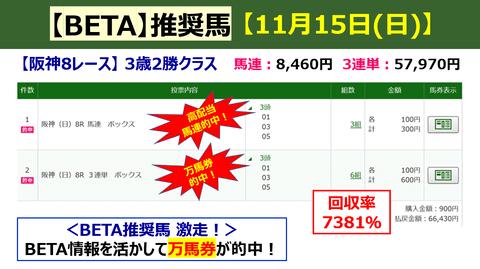 1115【BETA】的中