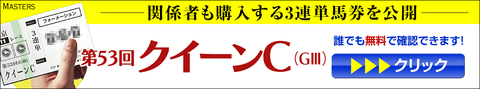 マスターズ:クイーンC1080_200