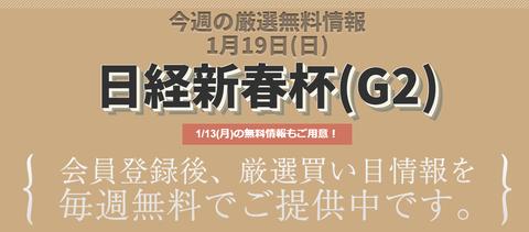 グローリア日経新春杯