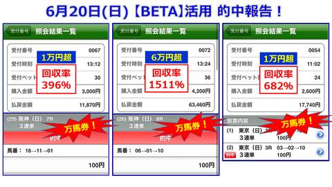 620【BETA】的中