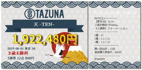 TAZUNA③