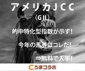 うまコラボ_アメリカJCC