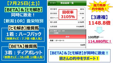 725【BETA】【ヒモ解き】的中報告