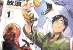 漫画:赤岸K コミカライズ「とんでもスキルで異世界放浪メシ」1巻