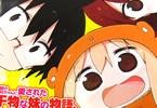 サンカクヘッド「干物妹!うまるちゃん」最終12巻