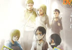 諫山創「進撃の巨人」24巻DVD付き限定版