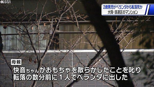 【大阪浪速】ベランダの2歳男児転落、母「しつけで外に」=水槽を踏み台に乗り越えたか