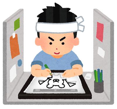 アニメーター
