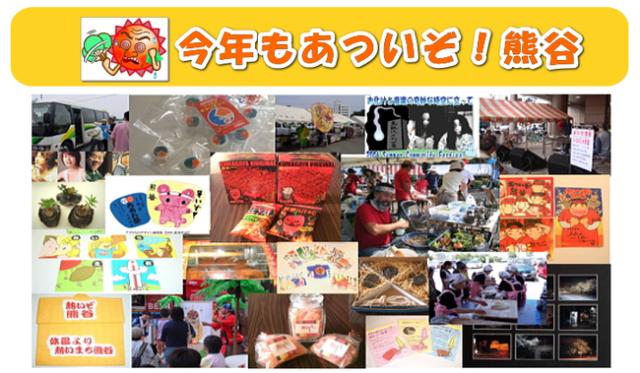 あっぱれ・アピール・あついぞ!熊谷事業:熊谷市ホームページ