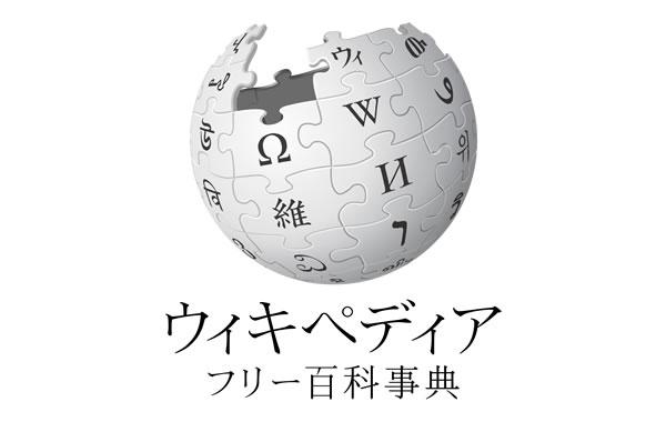 1200px-Wikipedia-logo-v2-ja